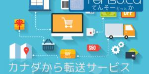 Tenso.caでオンラインショッピング!